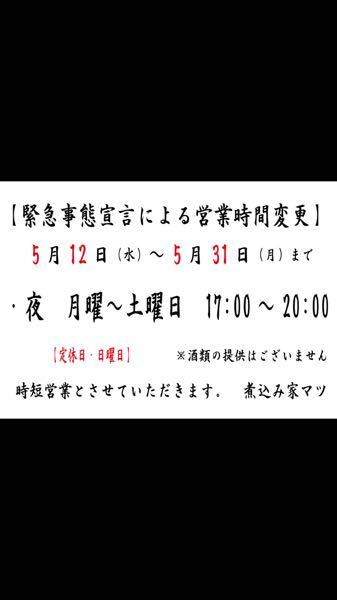 煮込み家5.12〜5.31